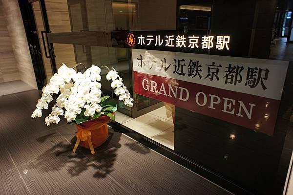 近鐵京都飯店016.JPG