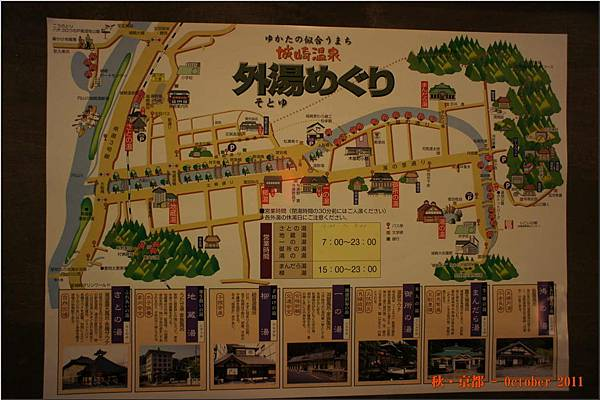城崎溫泉B_039.JPG