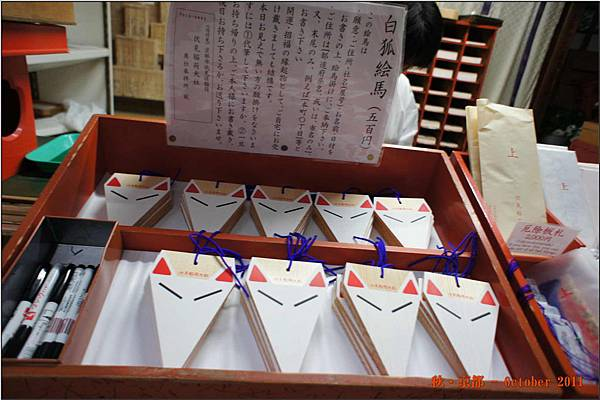 伏見稻荷神社_028.JPG