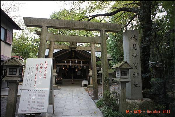 伏見稻荷神社_054.JPG