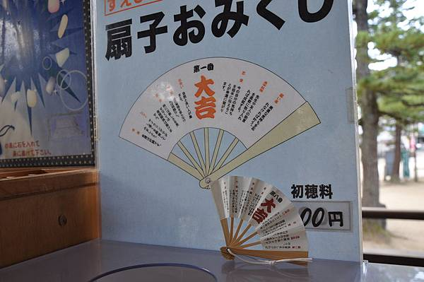 a天橋立_039.JPG