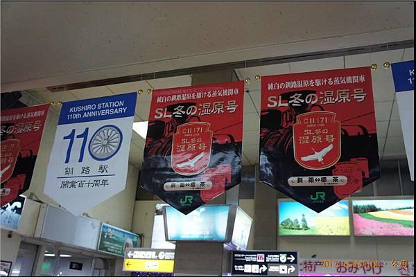 D1機場釧路130.JPG