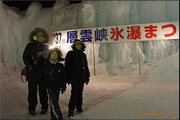 D3-冰瀑祭035.JPG