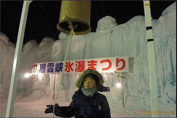 D3-冰瀑祭037.JPG