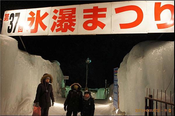 D3-冰瀑祭071.JPG