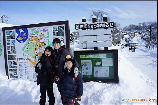 D4-旭山動物園017.JPG