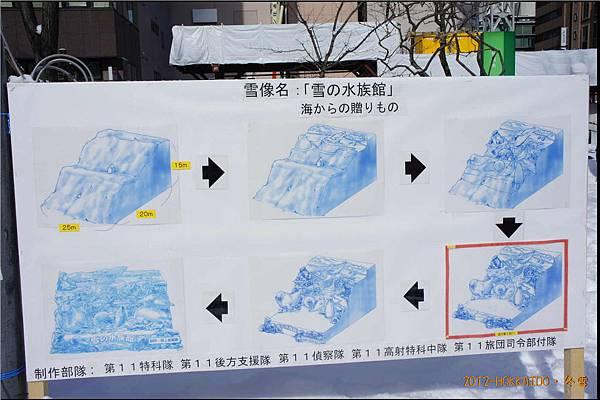 D6-道廳雪祭044.JPG