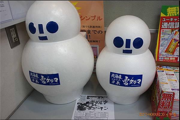 D6-道廳雪祭058.JPG