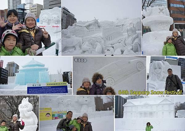 64回札幌雪祭
