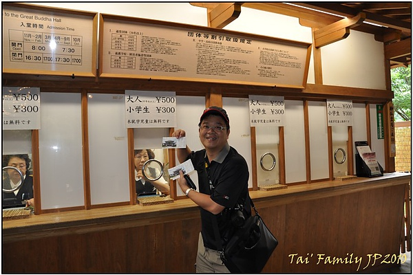 奈良-東大寺061.JPG