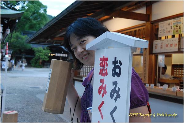 祇園八阪神社54.JPG