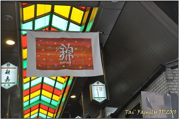 京都錦市場80.JPG