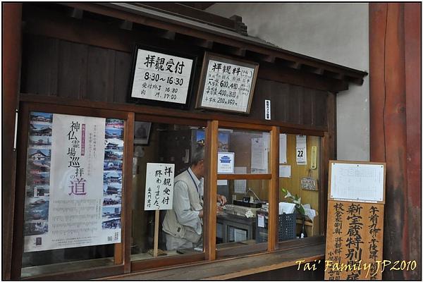 奈良-唐提招寺017.JPG