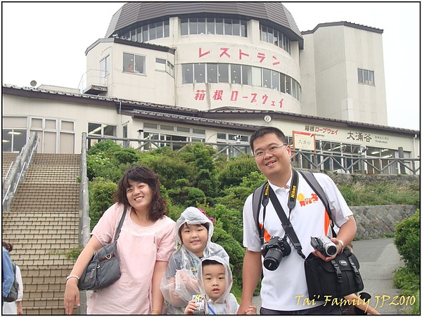 大涌谷14.JPG