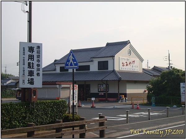 奈良-唐提招寺027.JPG