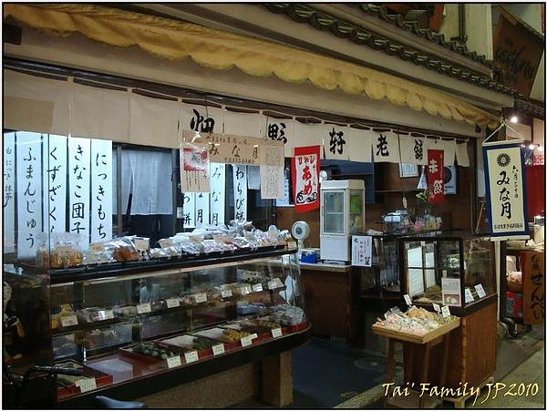京都錦市場13.JPG