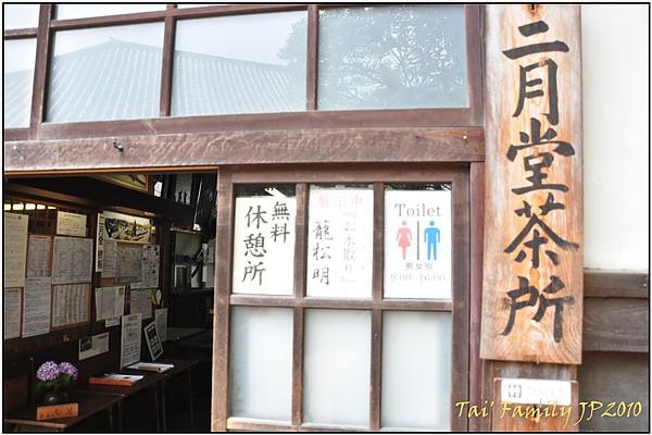 奈良-二月堂090.JPG