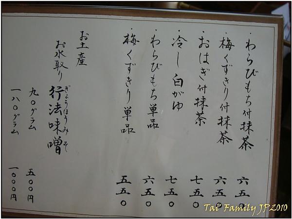 奈良-二月堂035.JPG