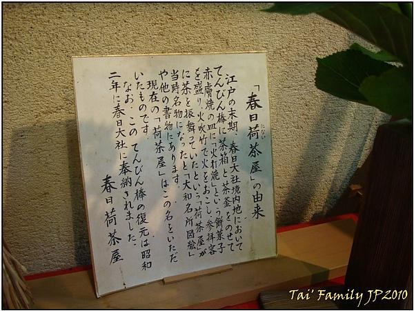 奈良-春日大社022.JPG