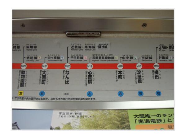 20100619_234513_地鐵線路1.jpg