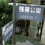 強羅公園a67.JPG
