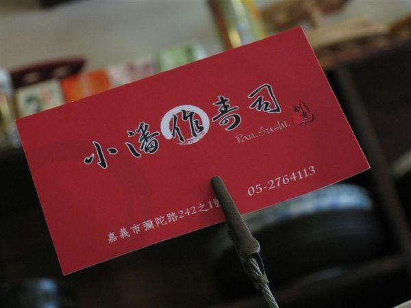 小潘作壽司的名片