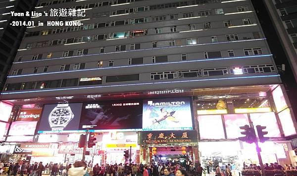 重慶大廈2