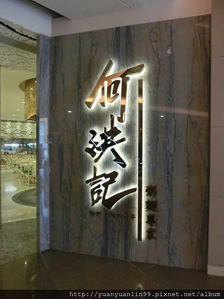 何洪記粥麵 (1).JPG