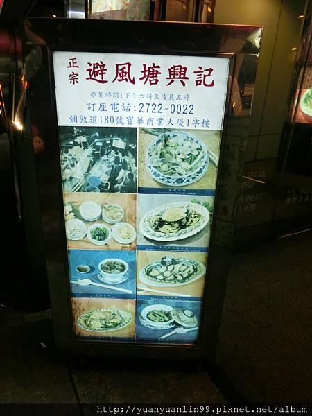 興記避風塘蟹 (1).JPG
