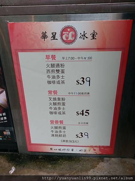 7華星冰室 (2).jpg