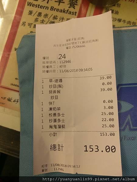 7華星冰室 (14).jpg