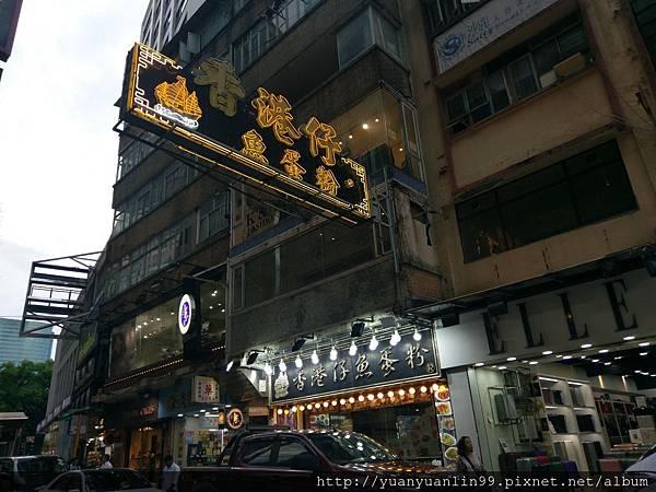 17香港仔魚蛋粉 (1).jpg
