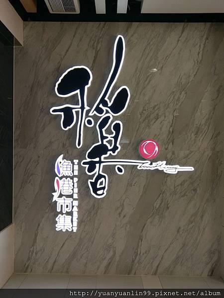 19稻香超級漁港 (1).jpg