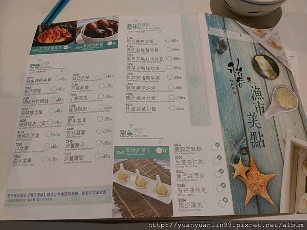 19稻香超級漁港 (3).jpg