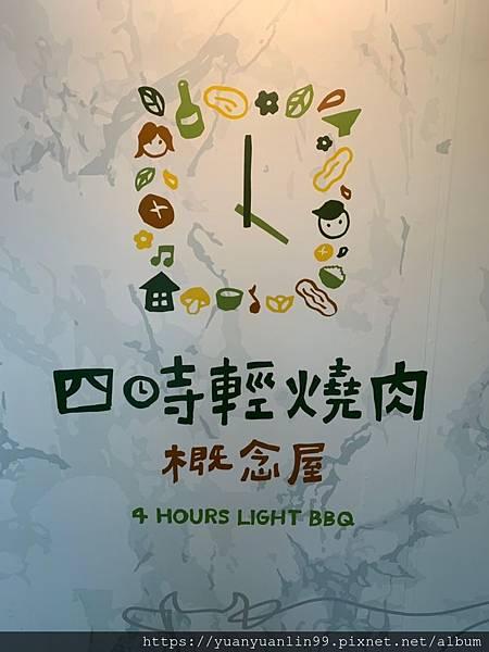四時輕燒肉 (9).jpg