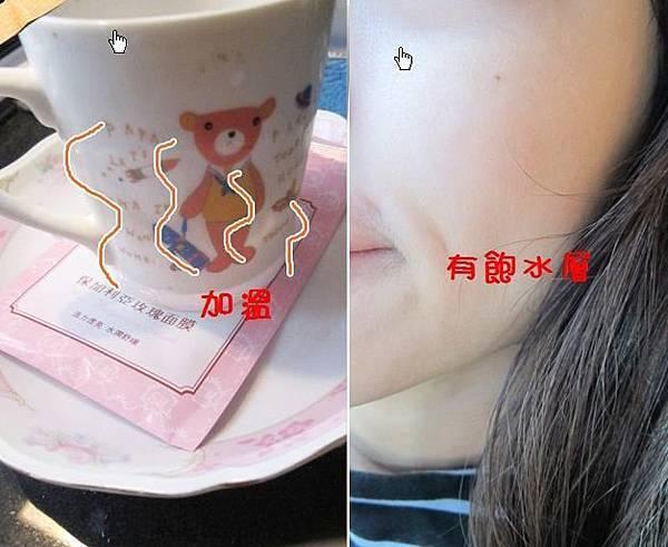 OS'mei水晶眼凍膜XMMI愛美美面膜03