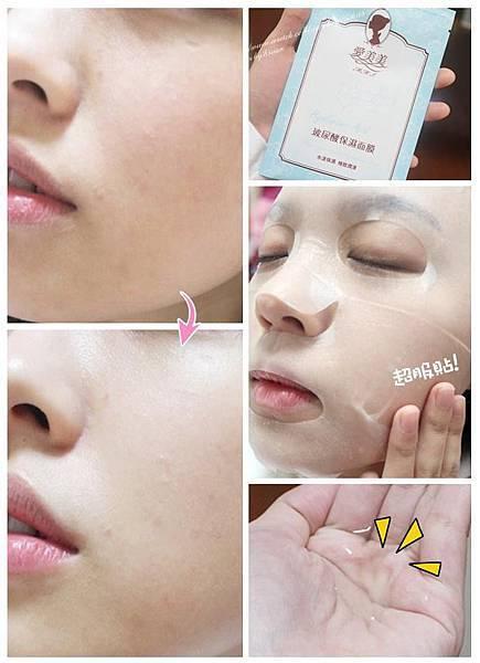 市場最低價★OS'mei水晶眼凍膜+MMI愛美美面膜★
