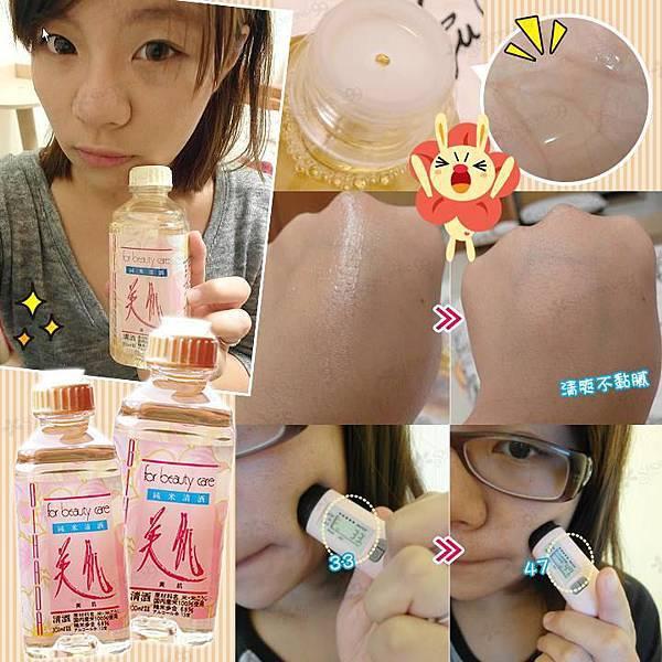 日本熱銷〝無添加歸零保養 〞北川本家-富翁純米清酒美肌化妝水