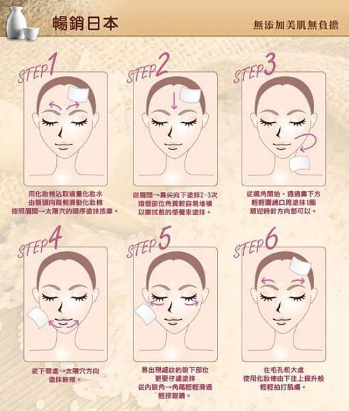 for beauty care無添加美肌純米清酒化妝水07