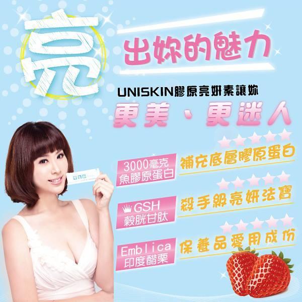 《UNISKIN零机齡》膠原亮妍素3盒02