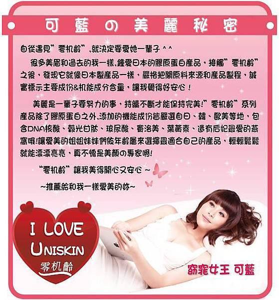 《UNISKIN零机齡》膠原亮妍素3盒03
