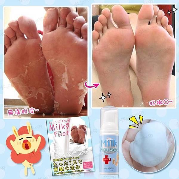 拒絕死皮乾裂腳《PH3.8牛奶護膚》【日本牛奶酸去厚角質足膜】