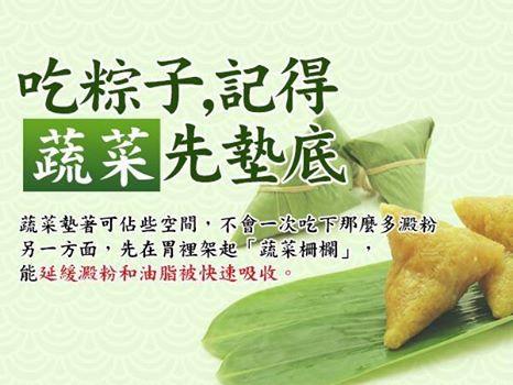 吃粽子,記得蔬菜先墊底
