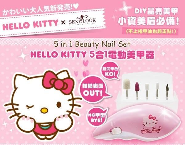✧手部保養✧【Hello Kitty5合1電動美甲器+滋潤護手膜】