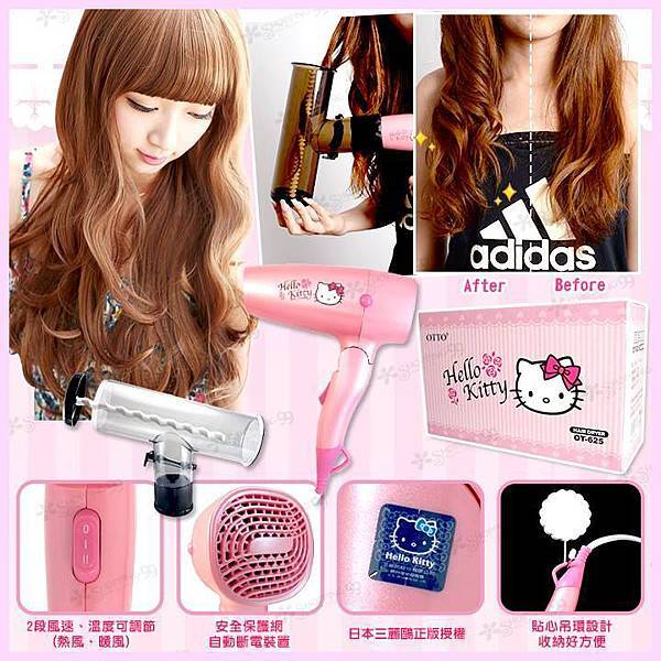 KT捲髮神器【Hello Kitty折疊式吹風機+二代T型風罩捲髮組】