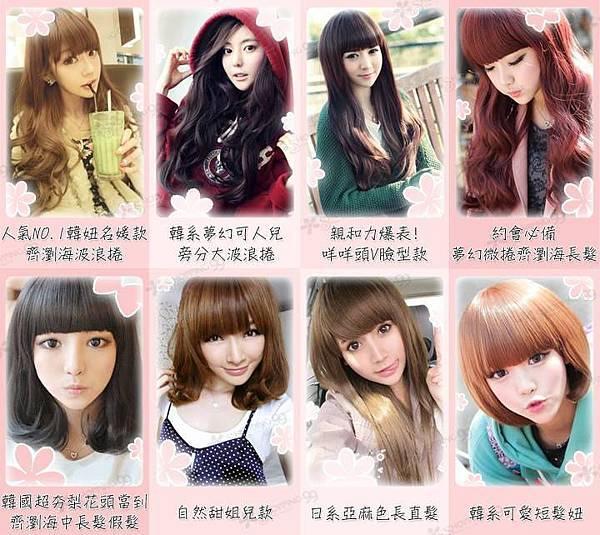 歐霸我來了❤✵韓劇日雜女主角經典浪漫大捲|直髮✵