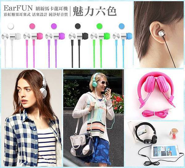 就是愛音樂♫《耳塞式/耳罩式》繽紛馬卡龍耳機
