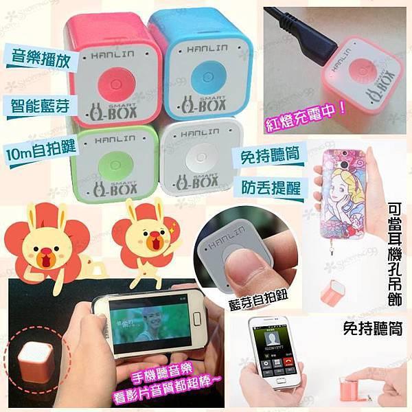 《台灣專利設計》Hanlin Q-BOX多功能5合1藍芽自拍小音箱
