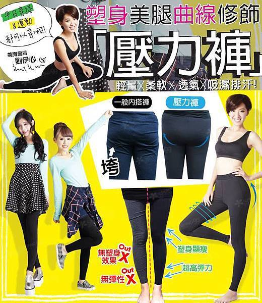 ♥女孩必備【塑身美腿曲線修飾壓力褲】