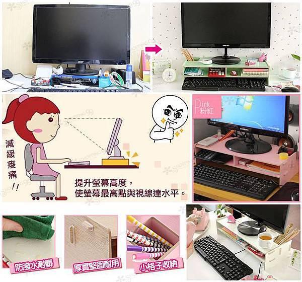 辦公桌收納【DIY木製螢幕鍵盤防水置物架】